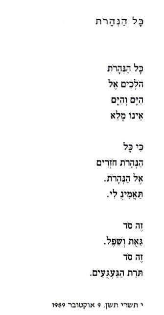yeshurun
