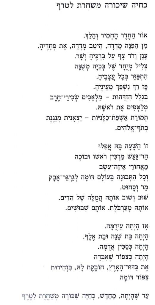 harechavi