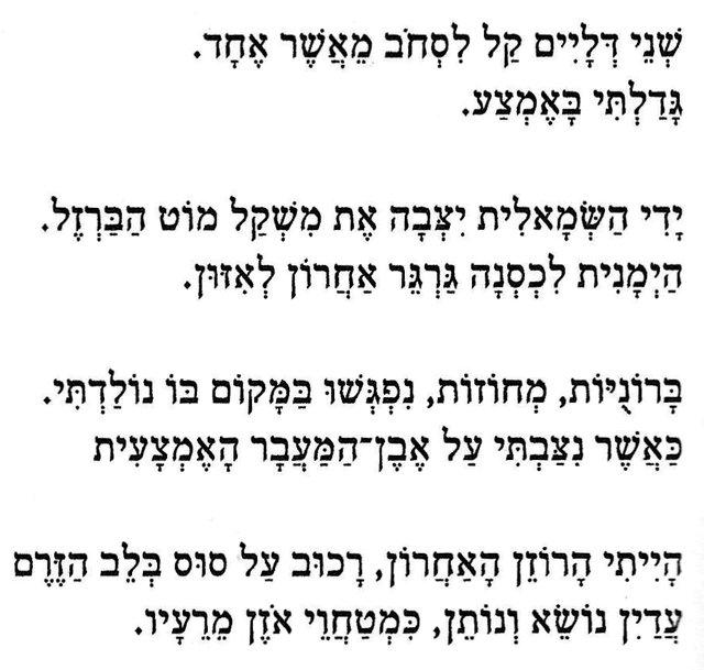 תרגום: ליאור שטרנברג